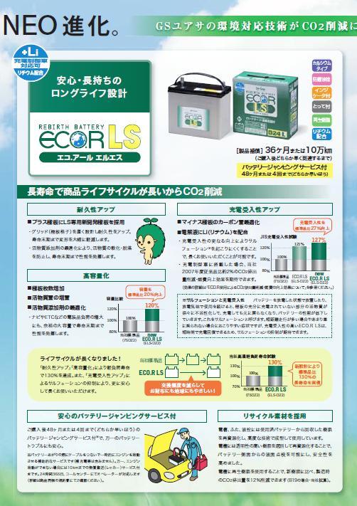 GSユアサ自動車用バッテリーECOシリーズ
