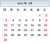 カレンダー03月