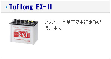 EX2シリーズ