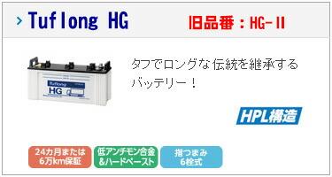HGシリーズ