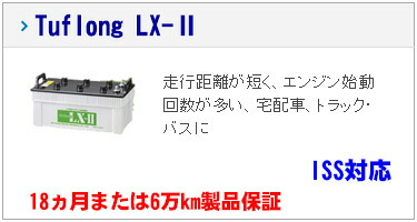 LX2シリーズ