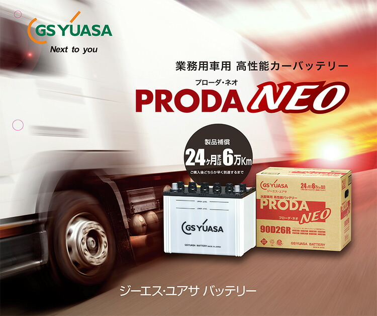 GSユアサ大型車用バッテリーNEOシリーズ