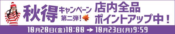 秋得キャンペーン!第2弾×ポイントアップ祭