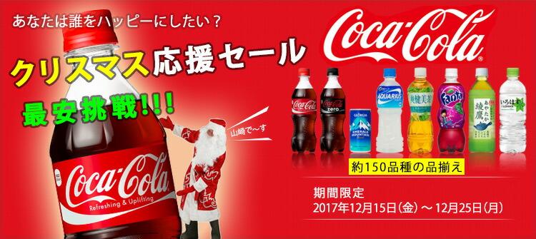 コカコーラ商品クリスマス応援セール