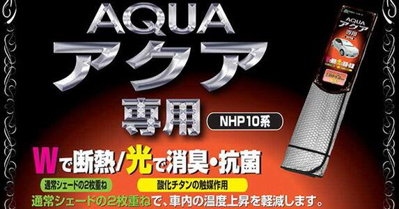 サンシェード トヨタ アクア専用(NHP-10系)