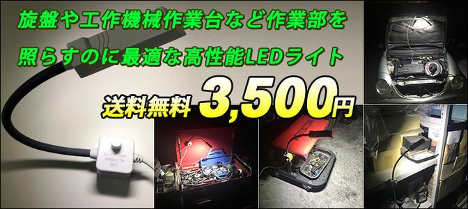 LED ライト 作業灯 マグネット式