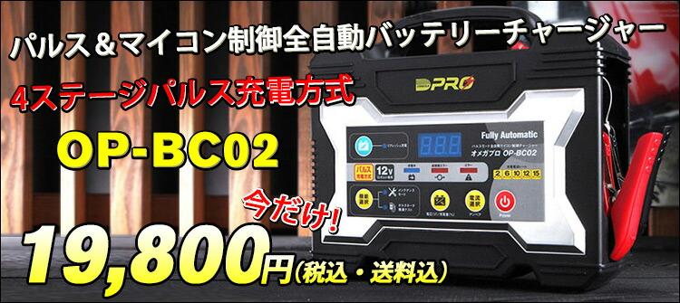 OP-BC02