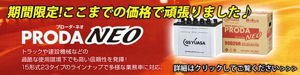 GSユアサ自動車バッテリー大幅値下げ