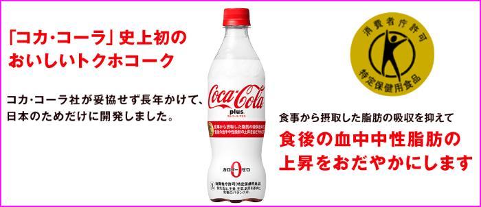 コカ・コーラプラス 470ml PET