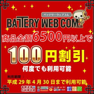 クーポン100円