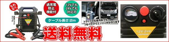 パワーブースター 12V 24V 両用