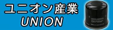 ユニオン産業