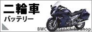 バイク用バッテリー