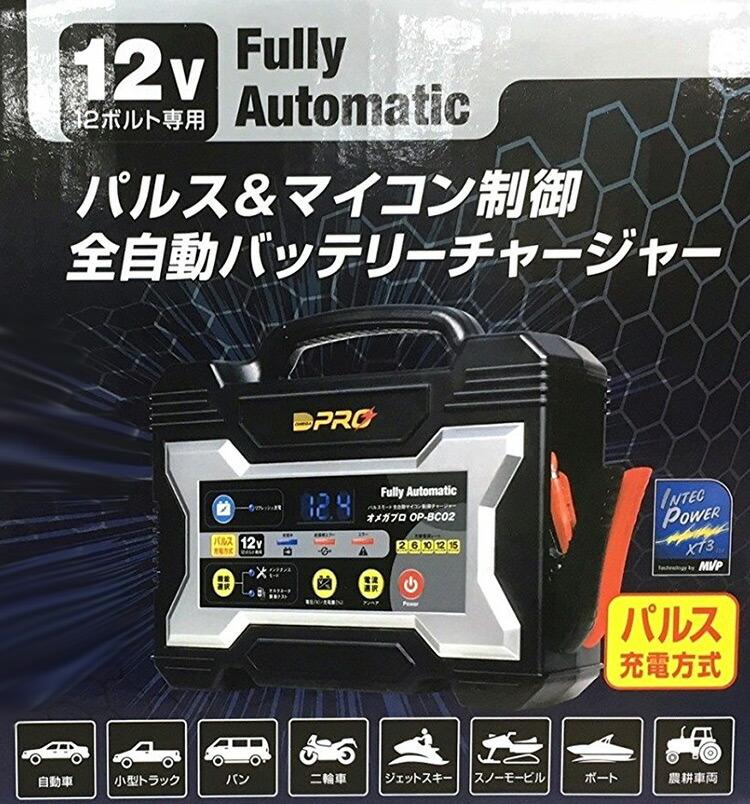 オメガプロ バッテリー充電器OP-BC02 DC12V 専用