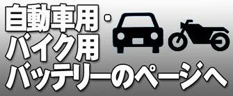 自動車・バイク用バッテリーやその他商品はこちらをクリック!