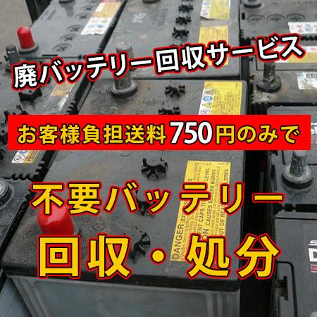 廃棄バッテリー回収サービス