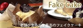 タオルケーキ♪