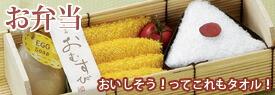 タオルお弁当箱セット