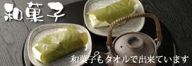 タオル和菓子