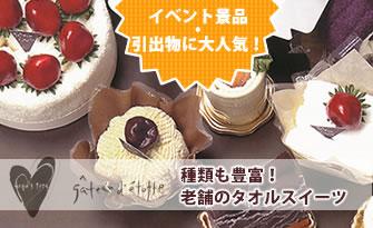 タオルケーキや和菓子などタオルスイーツ