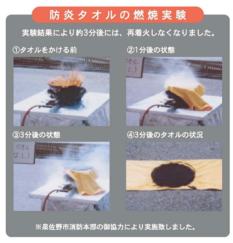 防炎タオル説明