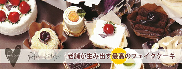 タオルで出来たケーキ