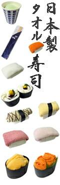 タオルで出来た寿司