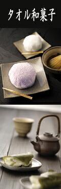 タオルで出来た和菓子!タオル和菓子!