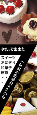 タオルケーキ等タオルスイーツ
