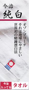 今治認定日本製タオルやケーキ
