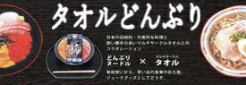 タオルどんぶり!カツ丼等9種類!