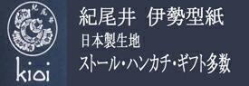 紀尾井伊勢紙型日本製ストール・ひざ掛け・ハンカチギフト等多数