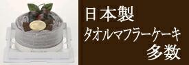 日本製タオルマフラーケーキ多数