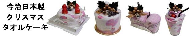 今治日本製クリスマスタオルケーキ
