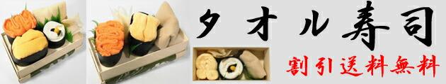 寿司タオル!