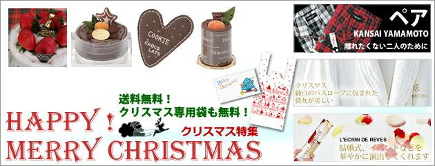 クリスマスギフト&プチギフト送料無料中!