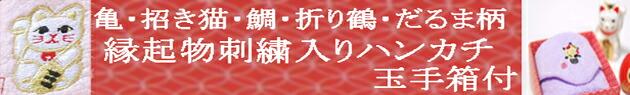 亀・鯛・折り鶴・だるま・招き猫柄刺繍ハンカチ!縁起物刺繍入り日本製ハンカチ!玉手箱付き