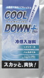 クールバス入浴料5個セット1000円