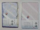 今治ぼかしブルーとピンクハンドタオルセット1000円