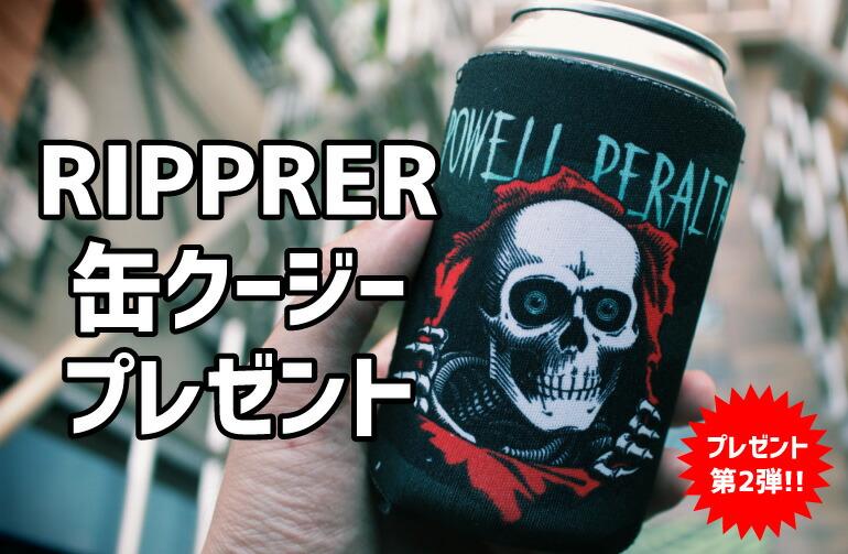 RIPPER缶クージープレゼント