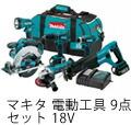 マキタ 電動工具 9点セット 18V