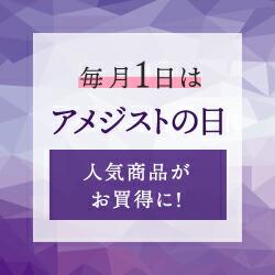 毎月1日はお得!!