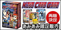 【限定販売】カードダス ポプテピピック クソカードゲーム