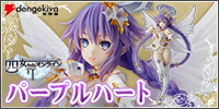 四女神オンライン CYBER DIMENSION NEPTUNE パープルハート