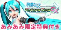 あみあみ限定特典 PS4 初音ミク Project DIVA Future Tone DX