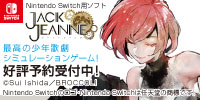 Nintendo Switch ジャックジャンヌ