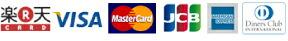取扱可能クレジットカード ブランド