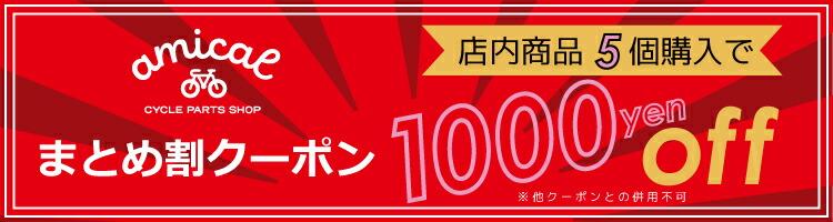 クーポン 1,000円引き