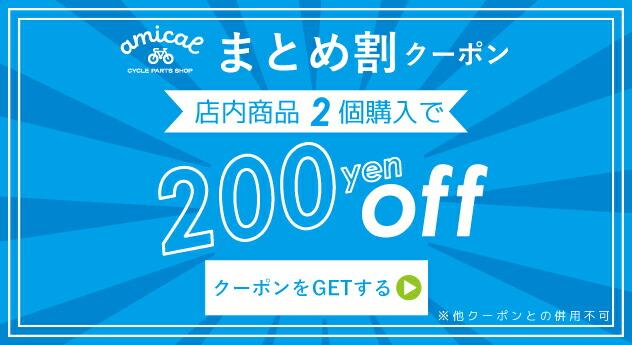 クーポン 200円引き