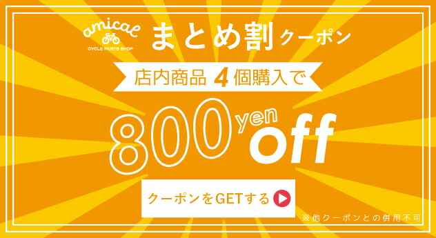 クーポン 800円引き